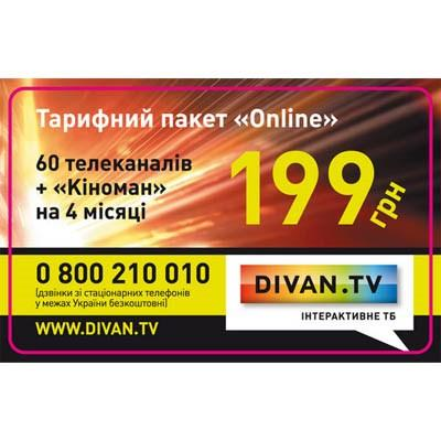 "Фото: Стартовый пакет Divan.tv DivanTV ""Онлайн"